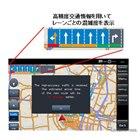 高精度交通情報を考慮した案内イメージ