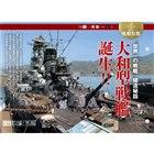 週刊「栄光の日本海軍パーフェクトファイル」
