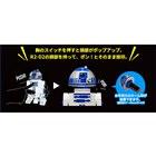 「スター・ウォーズ R2-D2 ネーム印スタンド」