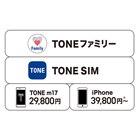 「TONE SIM(for iPhone)」