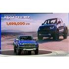 フォード レンジャー・ラプター。価格はタイ国内で生産するにもかかわらず500万円を超える高級車だ