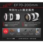 7位 キヤノン、リニューアルした望遠ズーム「EF70-200 F2.8/F4」の特別セットを限定発売…6月8日