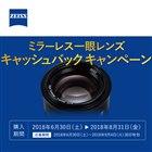 カールツァイス、ミラーレス一眼レンズを対象に最大20,000円還元キャンペーン
