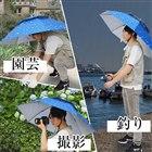 雨の日の撮影に? 頭にかぶる傘「アタマンブレラ」をサンコーが発売