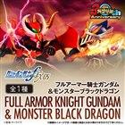 「ガシャポン戦士f EX05 フルアーマー騎士ガンダム&モンスターブラックドラゴン」
