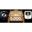 「instax SQUARE SQ10 発売1周年記念キャンペーン」