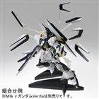 「MG 1/100 ダブル・フィン・ファンネル拡張ユニット」(※画像はイメージ。MS本体は別売り)