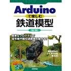 「Arduinoで楽しむ鉄道模型実験ボード」※書籍イメージ