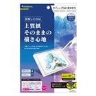 iPad 6th/5th/Pro 9.7/Air 2/Air Screen Protector Film Anti-glare