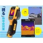 「サーモグラフィー温度計デジタルカメラ」
