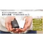 P MINI BOX Ver.2