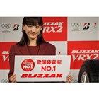 綾瀬はるかさんは、「ブリザック」のプロモーション発表会に、テレビコマーシャルで使用した衣装で登場。