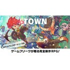 TOWN(仮称)