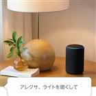 「Amazon Echo」シリーズ新モデル イメージ