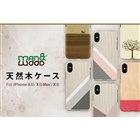 iPhone XS/XS Max/XR専用の天然木ケース