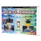 データシステム 2カメラドライブレコーダー「DVR3100」