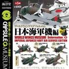 カプセルQミュージアム ワールドウィングスデフォルメ Vol.2「日本海軍機編」 全5種