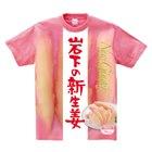 岩下の新生姜Tシャツ