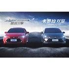 中国・広州国際モーターショーにおいて発表された新型「カローラ」のセダン。中国市場ではスポーティ...