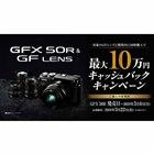 「GFX 50R & GFレンズ キャッシュバックキャンペーン」