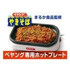 まるか食品監修、焼いたペヤングを作れるホットプレート「焼きペヤングメーカー」…11月26日