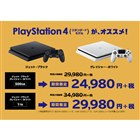 6位 ソニー、PS4が5,000円引きになる「大バンバン振る舞い!今すぐカモン!キャンペーン」…12月4日