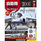 週刊 自衛隊DVDコレクション