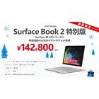 142,800円、マイクロソフトが「Surface Book 2」特別版を数量限定で発売
