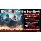 バイオハザード RE:2 Coming Soon!セール