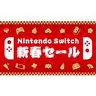 Nintendo Switch新春セール