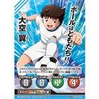 キャプテン翼フットボールカードゲーム