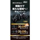 「OM-D E-M1 Mark II 機動力で新たな領域へ!キャンペーン」