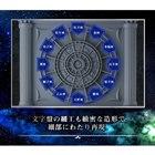 聖闘士聖衣神話 聖域の火時計