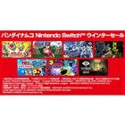 「バンダイナムコ Nintendo Switch ウインターセール」