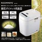 ROOMMATE 糖質ダイエット炊飯器