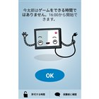 「ESET Parental Control for Android」利用画面