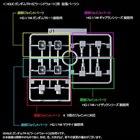 「HG 1/144 ガンダムTR-1[ヘイズル改]&ガンダムTR-6用拡張パーツ」