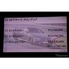 メルセデスAMG GT 4ドアクーペ 発表会
