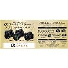 ソニー、最大30,000円キャッシュバック「αフルサイズミラーレス キャンペーン」