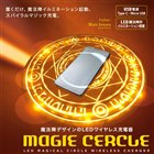 MAGIE CERCLE マジーセルクル ワイヤレス充電器