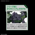 「RE/100 1/100 ザクII改」