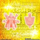 「キン肉マン キンケシプレミアムvol.10 〜繋がり続ける、運命の絆の巻〜【キンケシ缶付き特装版】」