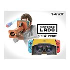 Nintendo Labo: VR Kit ちょびっと版