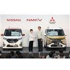日産・三菱、新型軽自動車のオフライン式