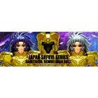 「JAPAN SOFUBI SERIES(JSS) ミドルサイズ 聖闘士星矢