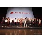 アウディスポーツコンファレンス2019