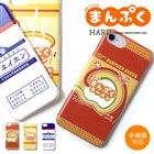 「まんぷく」のオリジナルスマートフォンケース ハード型