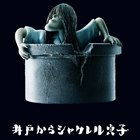 「井戸からシャクレル貞子」