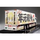 「1/32 バリューデコトラ Vol.52 令和元年(大型冷凍車)」