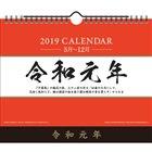 新元号記念カレンダー(壁掛・卓上兼用)